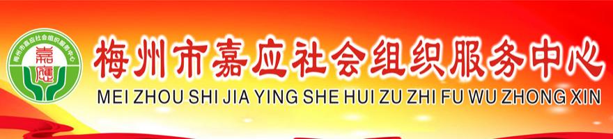 梅州市嘉应社会组织服务中心
